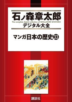 マンガ日本の歴史(33)-電子書籍
