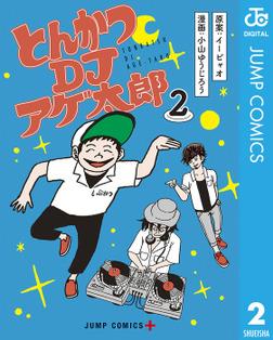 とんかつDJアゲ太郎 2-電子書籍