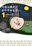 【期間限定 試し読み増量版】今夜は車内でおやすみなさい。(1)