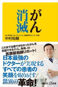 がん消滅(講談社+α新書)