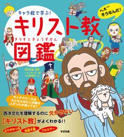 キャラ絵で学ぶ! キリスト教図鑑-電子書籍