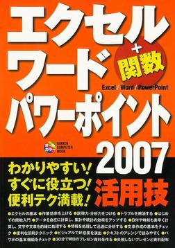 エクセル ワード パワーポイント2007 活用技-電子書籍