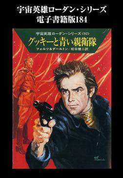 宇宙英雄ローダン・シリーズ 電子書籍版184 グッキーと青い親衛隊-電子書籍