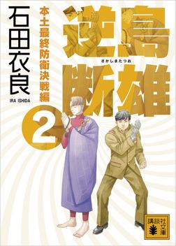 逆島断雄 本土最終防衛決戦編2-電子書籍