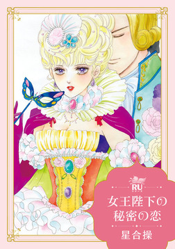 女王陛下の秘密の恋【単行本版】-電子書籍
