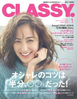 CLASSY.(クラッシィ) 2019年 1月号-電子書籍