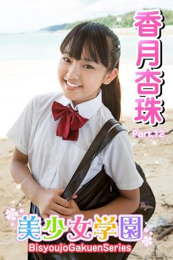 美少女学園 香月杏珠 Part.12-電子書籍