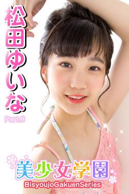 美少女学園 松田ゆいな Part.8-電子書籍
