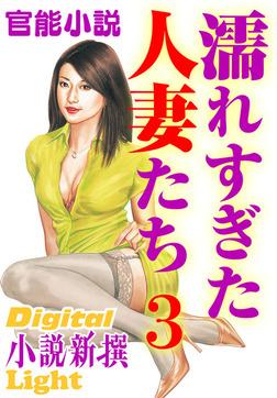 【官能小説】濡れすぎた人妻たち3-電子書籍