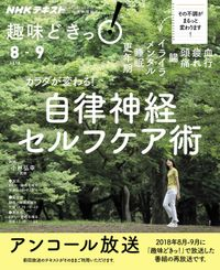 NHK 趣味どきっ!(水曜) カラダが変わる! 自律神経セルフケア術2019年8月~9月