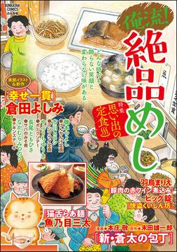 俺流!絶品めし思い出の定食 Vol.11-電子書籍