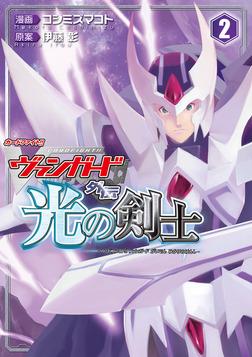 カードファイト!! ヴァンガード外伝 光の剣士(2)-電子書籍