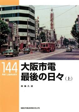 大阪市電 最後の日々(上)-電子書籍