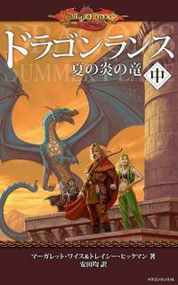 ドラゴンランス 夏の炎の竜<中>