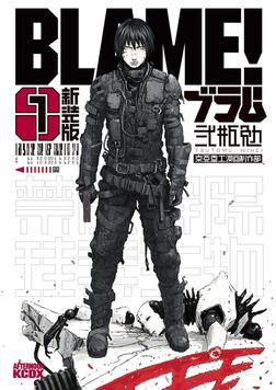 新装版 BLAME!(1)-電子書籍