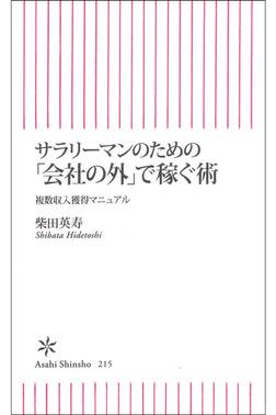 サラリーマンのための「会社の外」で稼ぐ術 複数収入獲得マニュアル-電子書籍