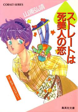 【シリーズ】スペードストレートは死美人の恋-電子書籍