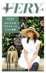 mini VERY(光文社デジタルミニブック)
