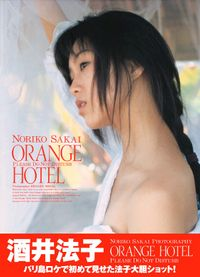 酒井法子 写真集 『 ORANGE HOTEL - PLEASE DO NOT DISTURB - 』