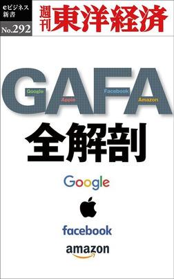 GAFA 全解剖―週刊東洋経済eビジネス新書No.292-電子書籍