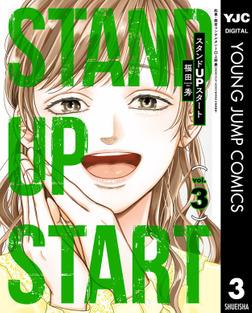 スタンドUPスタート 3-電子書籍