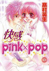 快感pink×pop(2)