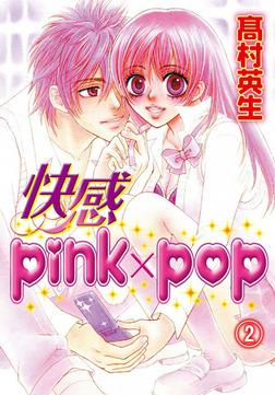 快感pink×pop(2)-電子書籍