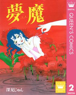 夢魔―むま― 傑作選「語らう」 2-電子書籍