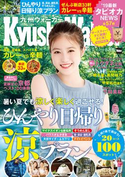 KyushuWalker九州ウォーカー2019年8月号-電子書籍