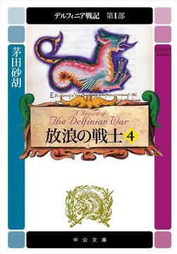デルフィニア戦記 第I部 放浪の戦士4-電子書籍