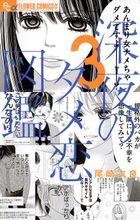 深夜のダメ恋図鑑(3)