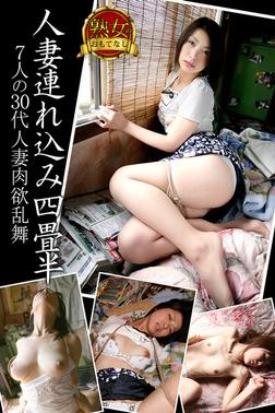 【熟女のおもてなし】人妻連れ込み四畳半 7人の30代人妻肉欲乱舞-電子書籍