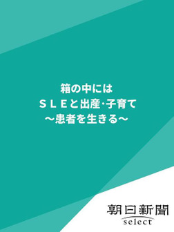 箱の中には SLEと出産・子育て ~患者を生きる~-電子書籍