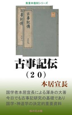古事記伝(20)-電子書籍