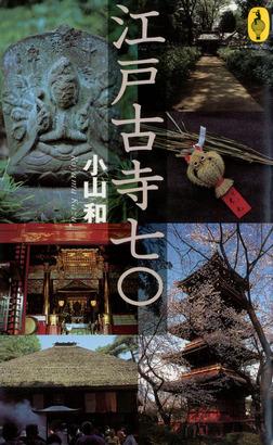 江戸古寺70-電子書籍