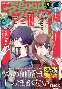 good!アフタヌーン  2020年9号 [2020年8月6日発売]-電子書籍