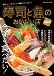 寿司と魚のおいしい店 関西版