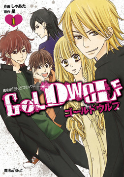 GOLD WOLF(1)-電子書籍