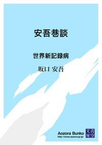 安吾巷談 世界新記録病