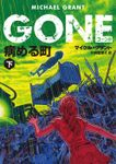 GONE ゴーン Ⅳ(ハーパーBOOKS)