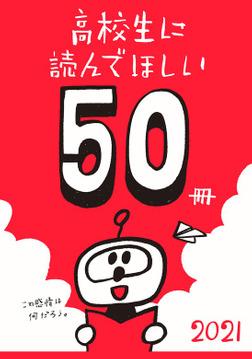 高校生に読んでほしい50冊 2021-電子書籍