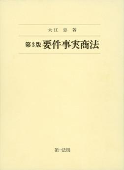 第3版 要件事実商法-電子書籍