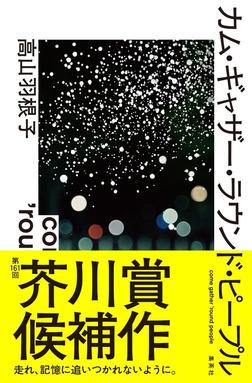 カム・ギャザー・ラウンド・ピープル-電子書籍