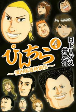ぴんちら 蒲田極道純情伝4-電子書籍