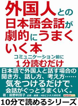 外国人との日本語会話が劇的にうまくいく本。コミュニケーション前に1分読むだけ。-電子書籍