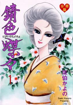 錆色蝶々【分冊版】 1-電子書籍