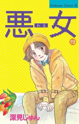 悪女(わる)(19)-電子書籍