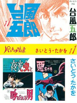 台風五郎 11巻-電子書籍