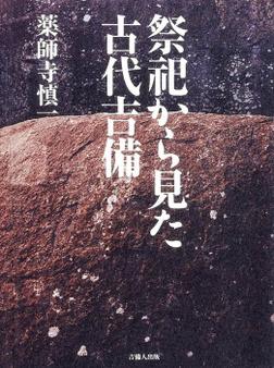 祭祀から見た古代吉備-電子書籍