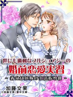 世にも過剰なブルジョアジーの婚前恋愛実習 ~義父は花嫁の生活指導係~-電子書籍